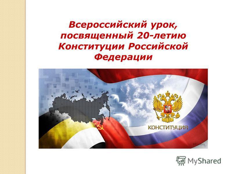 Всероссийский урок, посвященный 20-летию Конституции Российской Федерации