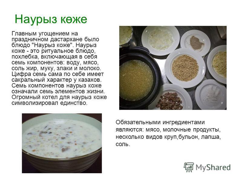 Наурыз көже Главным угощением на праздничном дастархане было блюдо