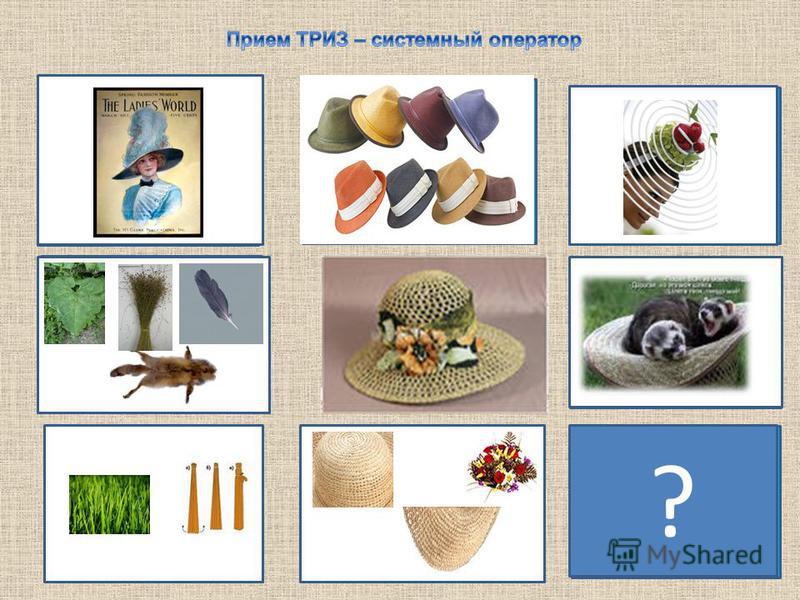 Нарисуйте свою шляпу, изменив форму, материал, украшение Из каких частей состоит шляпа? Чем раньше была соломенная шляпа? Чем может быть шляпа? Что использовали раньше вместо головного убора? Какие головные уборы будут в будущем? Частью чего является