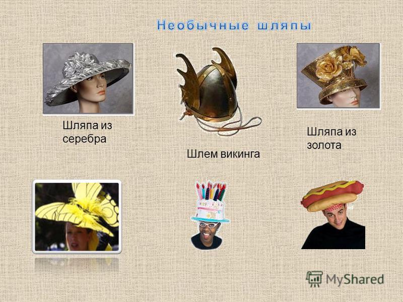 Шлем викинга Шляпа из золота Шляпа из серебра