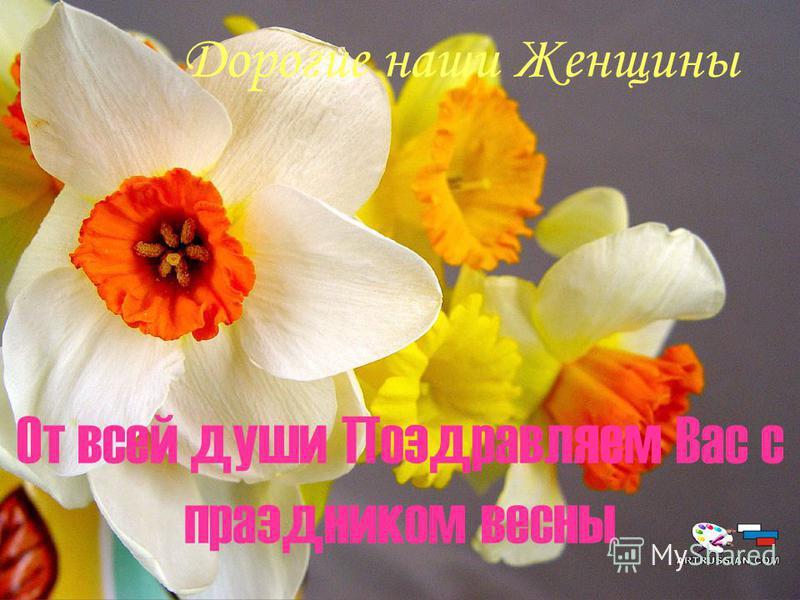 Дорогие наши Женщины От всей души Поздравляем Вас с праздником весны