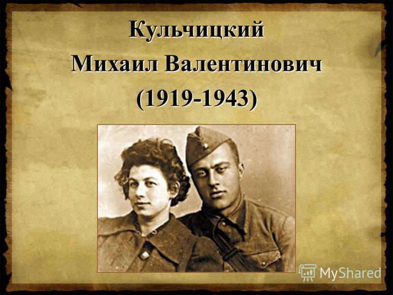 Кульчицкий Михаил Валентинович (1919-1943)