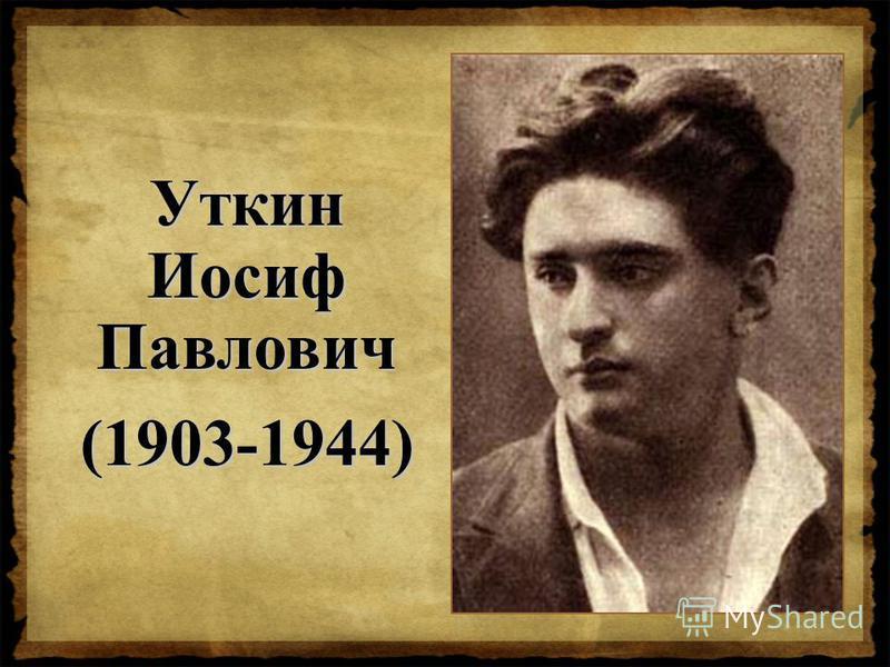 Уткин Иосиф Павлович (1903-1944)
