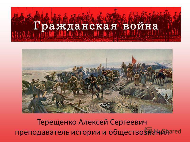 Терещенко Алексей Сергеевич преподаватель истории и обществознания