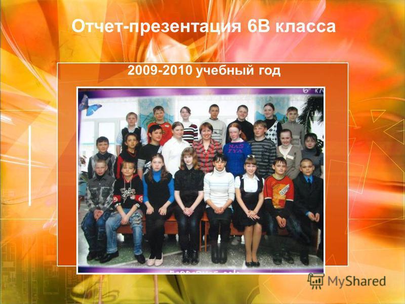 Отчет-презентация 6В класса 2009-2010 учебный год