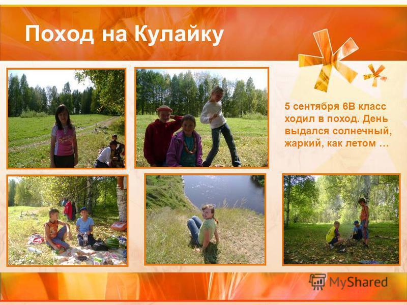Поход на Кулайку 5 сентября 6В класс ходил в поход. День выдался солнечный, жаркий, как летом …