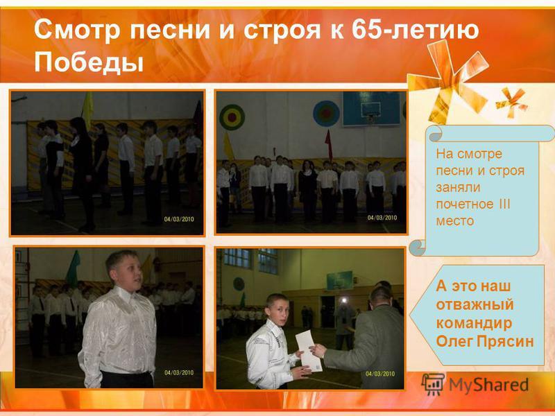 Смотр песни и строя к 65-летию Победы А это наш отважный командир Олег Прясин На смотре песни и строя заняли почетное III место