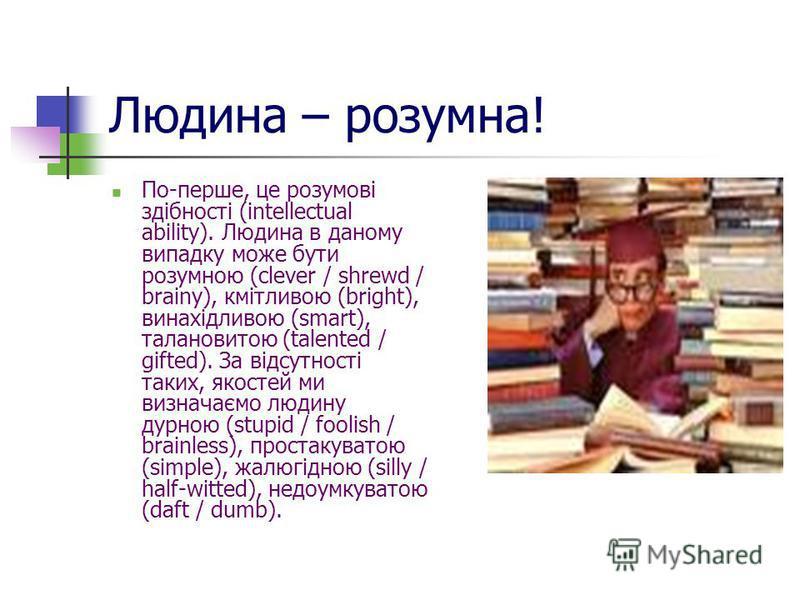 Опис людини англійською мовою: характер Опис людини англійською мовою може мати на увазі характеристику його особи, включаючи риси характеру (features of character), переваги (preferencies) і звички (habits). Як нам відомо, риси характеру можуть бути