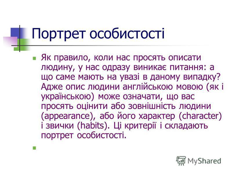 Опис людини англійською мовою.....................