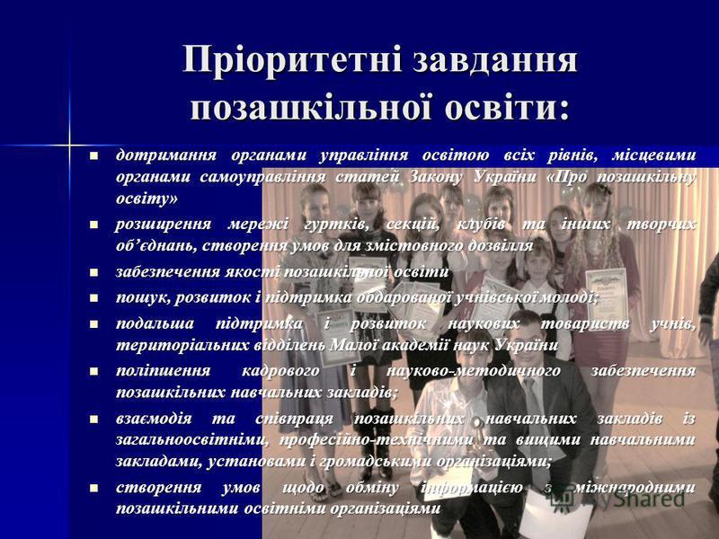 Пріоритетні завдання позашкільної освіти: дотримання органами управління освітою всіх рівнів, місцевими органами самоуправління статей Закону України «Про позашкільну освіту» дотримання органами управління освітою всіх рівнів, місцевими органами само