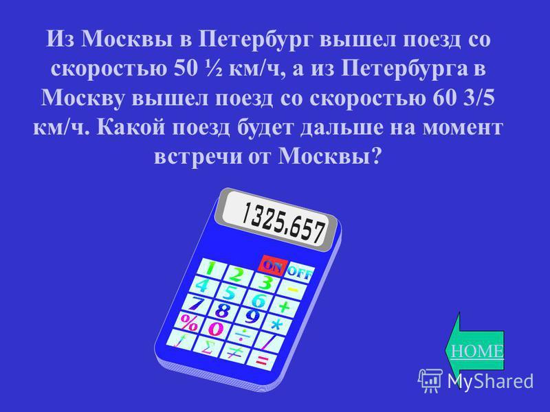 HOME Из Москвы в Петербург вышел поезд со скоростью 50 ½ км/ч, а из Петербурга в Москву вышел поезд со скоростью 60 3/5 км/ч. Какой поезд будет дальше на момент встречи от Москвы?