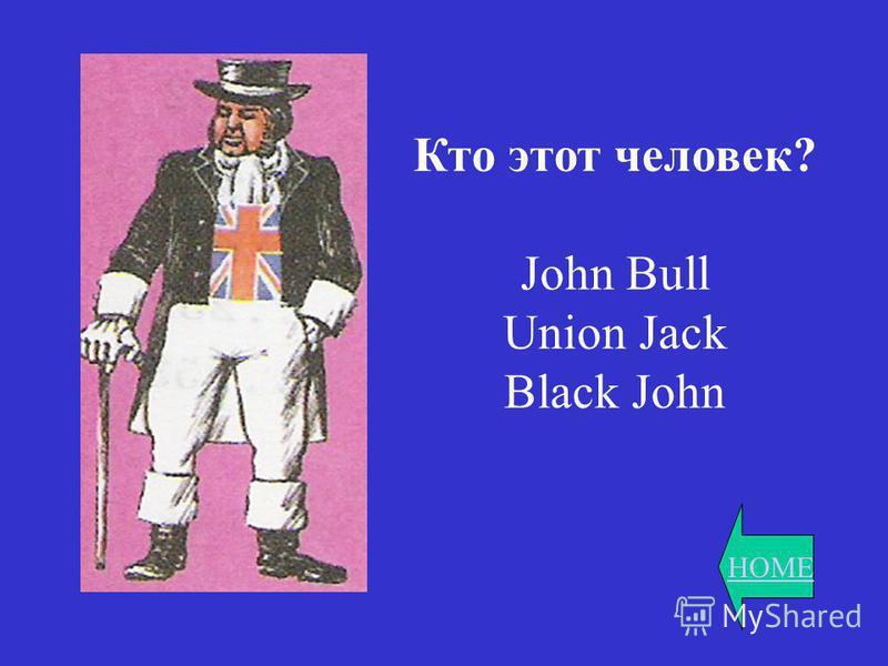 HOME Кто этот человек? John Bull Union Jack Black John