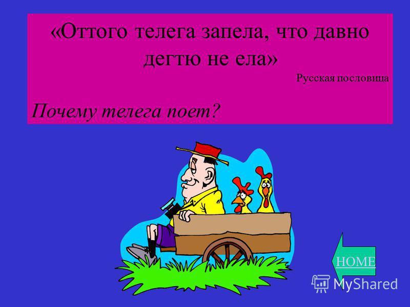 HOME «Оттого телега запела, что давно дегтю не ела» Русская пословица Почему телега поет?