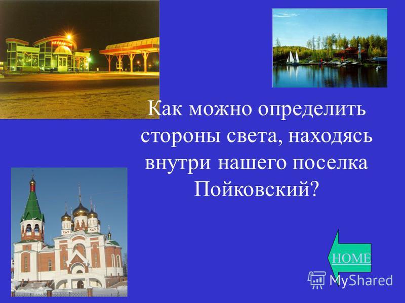HOME Как можно определить стороны света, находясь внутри нашего поселка Пойковский?