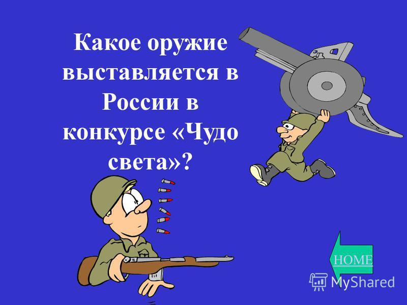 HOME Какое оружие выставляется в России в конкурсе «Чудо света»?