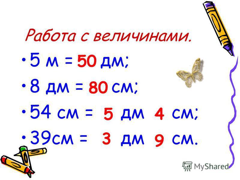 Работа с величинами. 5 м = дм; 8 дм = см; 54 см = дм см; 39 см = дм см. 50 80 54 3 9