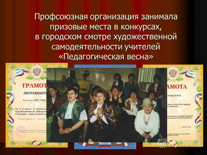 Профсоюзная организация занимала призовые места в конкурсах, в городском смотре художественной самодеятельности учителей «Педагогическая весна»