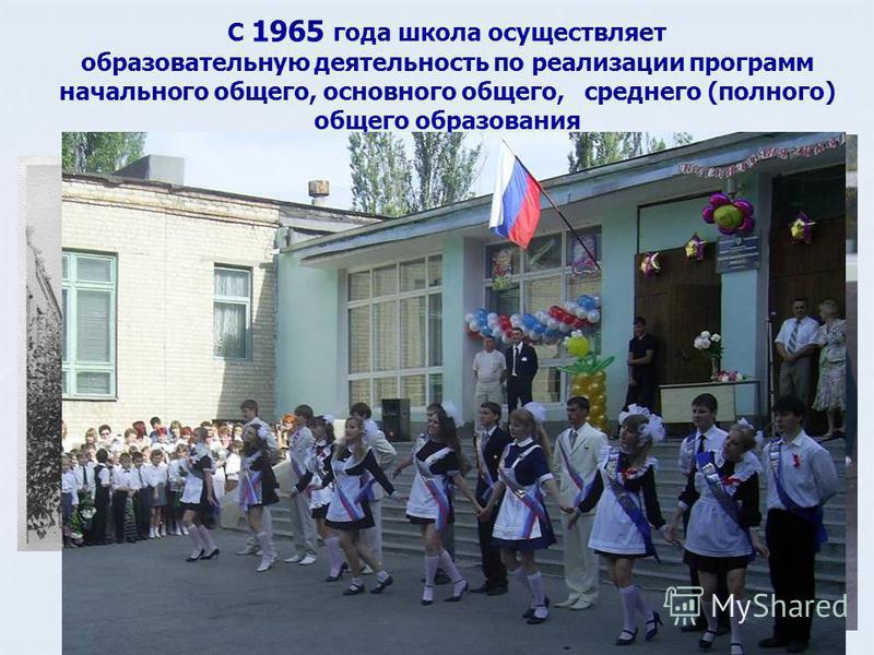 С 1965 года школа осуществляет образовательную деятельность по реализации программ начального общего, основного общего, среднего (полного) общего образования