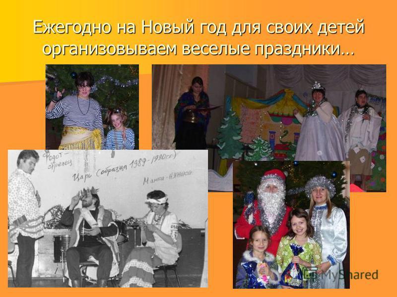 Ежегодно на Новый год для своих детей организовываем веселые праздники…