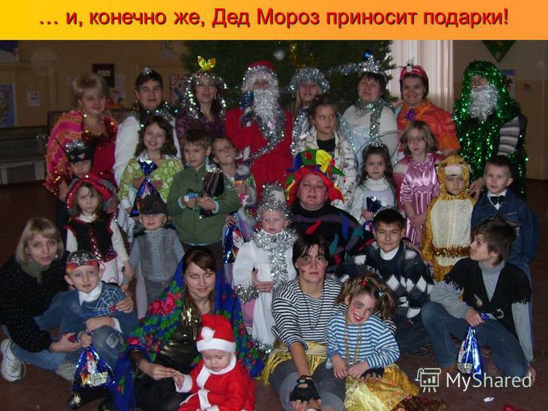 … и, конечно же, Дед Мороз приносит подарки!