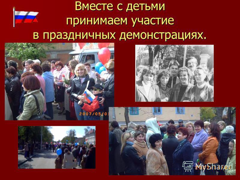 Вместе с детьми принимаем участие в праздничных демонстрациях.