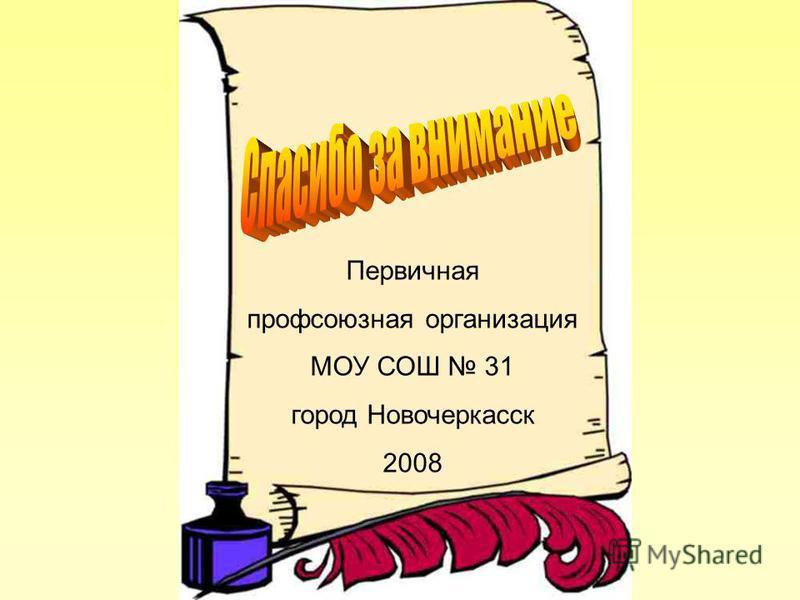 Первичная профсоюзная организация МОУ СОШ 31 город Новочеркасск 2008