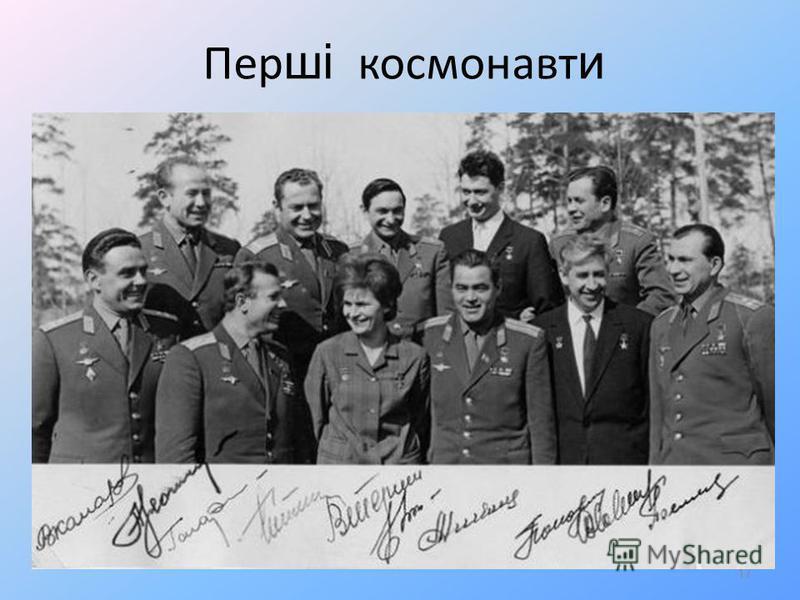 17 Пер ші космонавт и