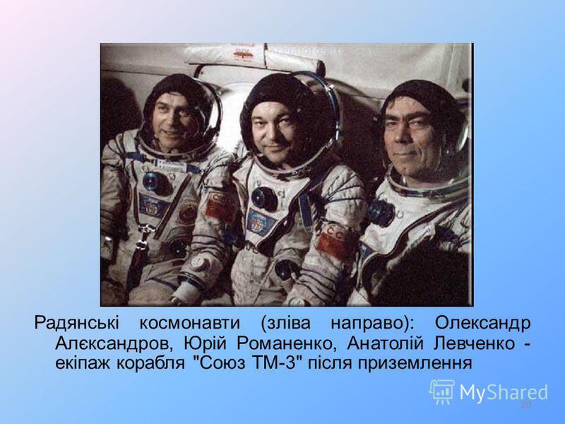 20 Радянські космонавти (зліва направо): Олександр Алєксандров, Юрій Романенко, Анатолій Левченко - екіпаж корабля Союз ТМ-3 після приземлення