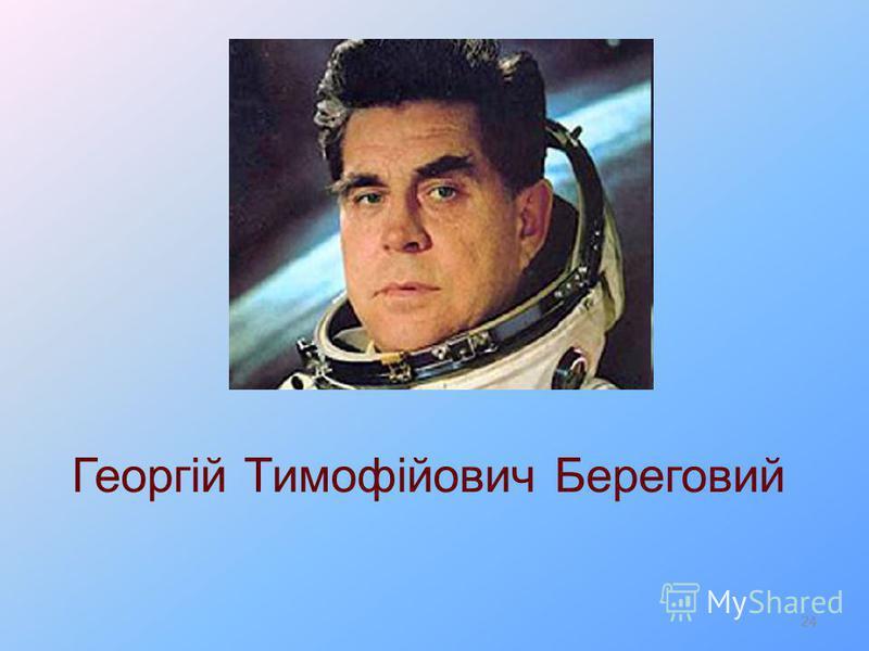 24 Георгій Тимофійович Береговий