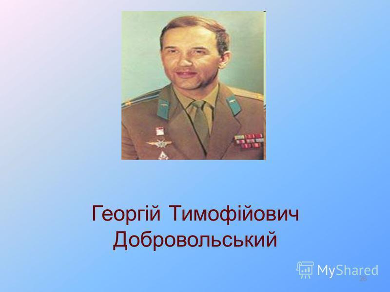 26 Георгій Тимофійович Добровольський