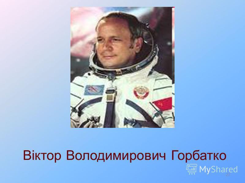 27 Віктор Володимирович Горбатко