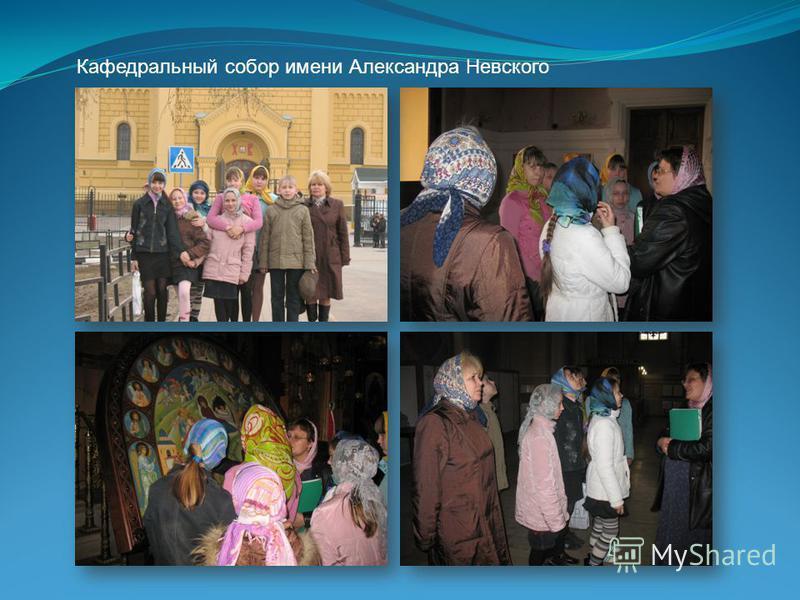 Кафедральный собор имени Александра Невского