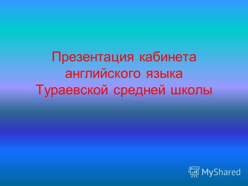 Презентация кабинета английского языка Тураевской средней школы