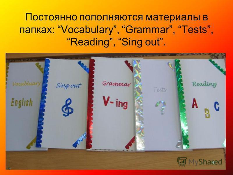 Постоянно пополняются материалы в папках: Vocabulary, Grammar, Tests, Reading, Sing out.