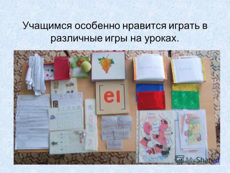 Учащимся особенно нравится играть в различные игры на уроках.