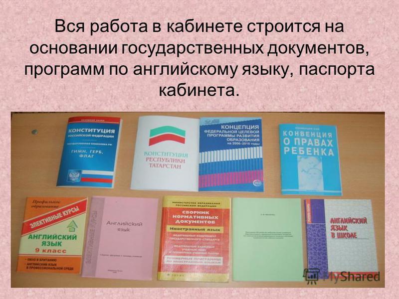 Вся работа в кабинете строится на основании государственных документов, программ по английскому языку, паспорта кабинета.