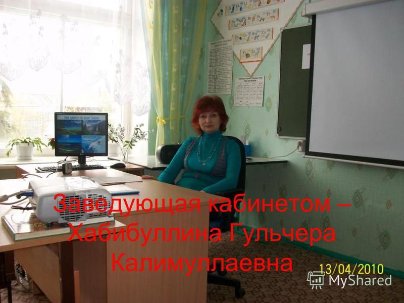 Заведующая кабинетом – Хабибуллина Гульчера Калимуллаевна