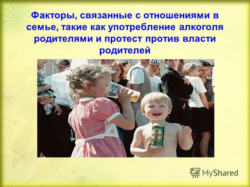 Факторы, связанные с отношениями в семье, такие как употребление алкоголя родителями и протест против власти родителей