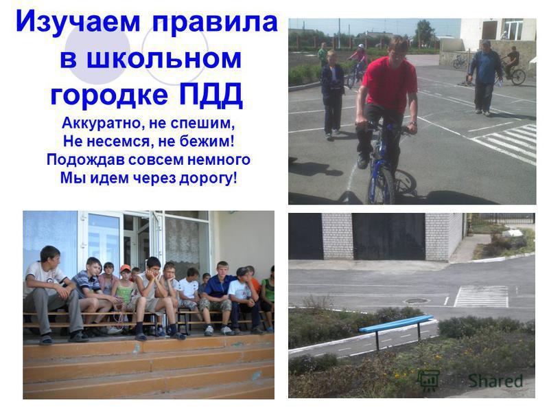 Изучаем правила в школьном городке ПДД Аккуратно, не спешим, Не несемся, не бежим! Подождав совсем немного Мы идем через дорогу!