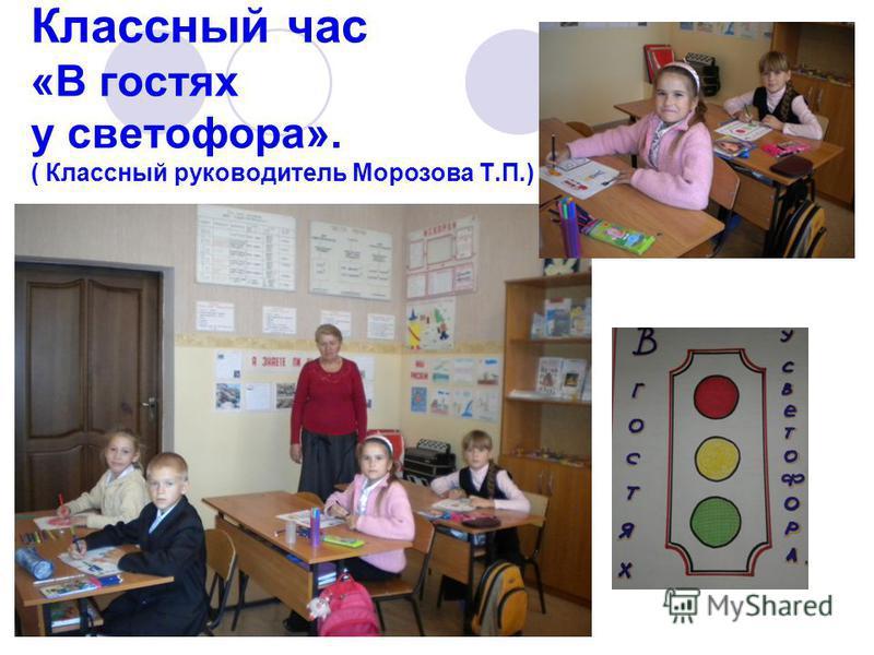 Классный час «В гостях у светофора». ( Классный руководитель Морозова Т.П.)