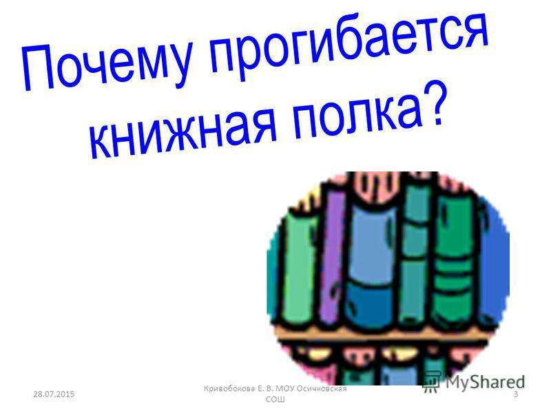 28.07.20153 Кривобокова Е. В. МОУ Осичковская СОШ