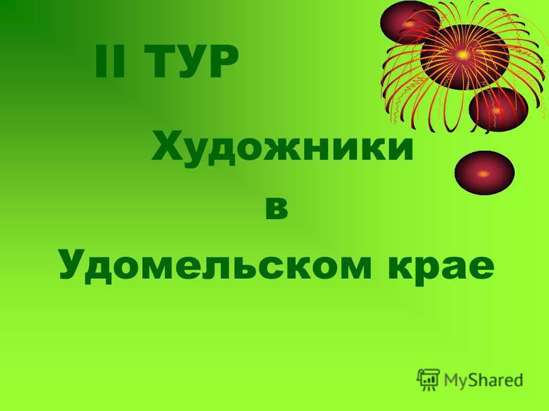 II ТУР Художники в Удомельском крае