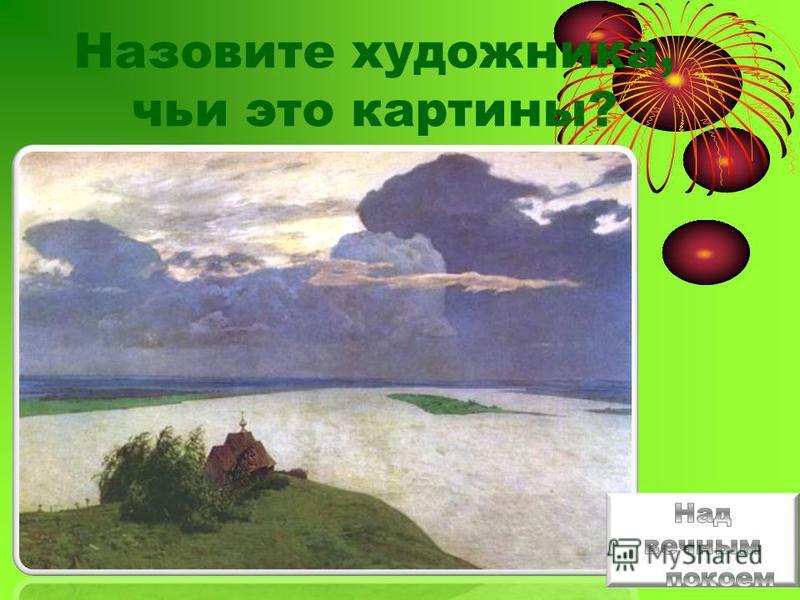 Назовите художника, чьи это картины?