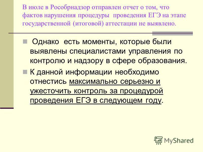 В июле в Рособрнадзор отправлен отчет о том, что фактов нарушения процедуры проведения ЕГЭ на этапе государственной (итоговой) аттестации не выявлено. Однако есть моменты, которые были выявлены специалистами управления по контролю и надзору в сфере о