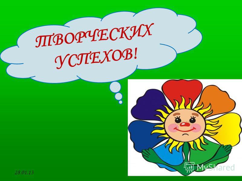28.01.13 ТВОРЧЕСКИХ УСПЕХОВ!