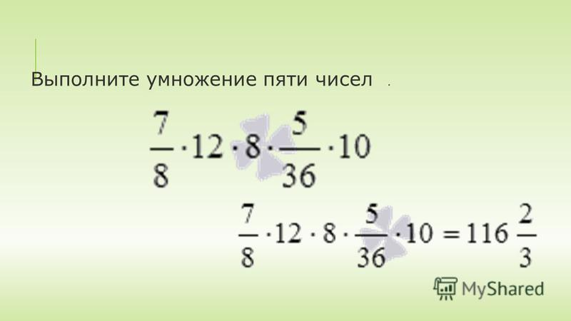 Выполните умножение пяти чисел..