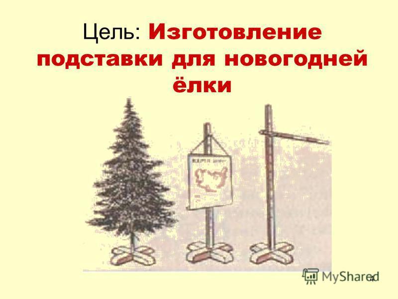 Цель: Изготовление подставки для новогодней ёлки 4