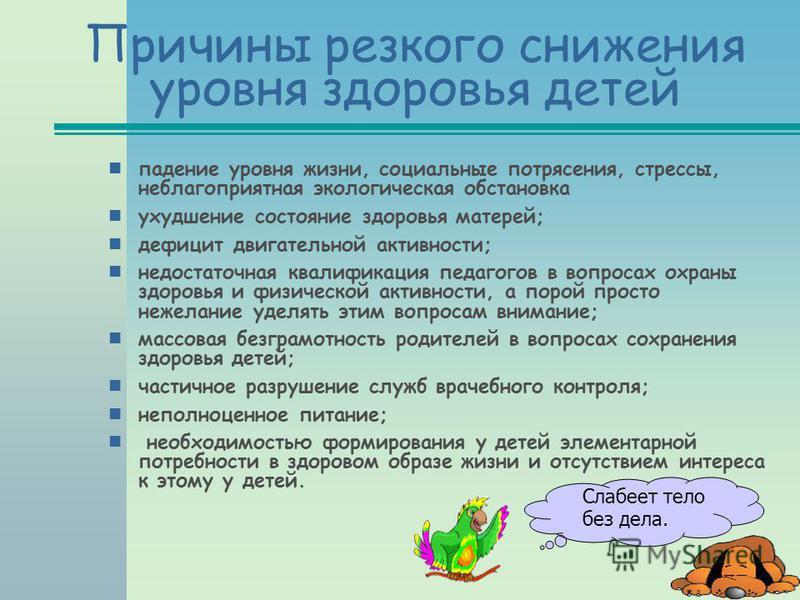 Причины резкого снижения уровня здоровья детей падение уровня жизни, социальные потрясения, стрессы, неблагоприятная экологическая обстановка ухудшение состояние здоровья матерей; дефицит двигательной активности; недостаточная квалификация педагогов