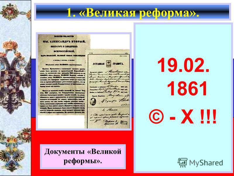 19.02. 1861 © - Х !!! 1. «Великая реформа». Документы «Великой реформы».