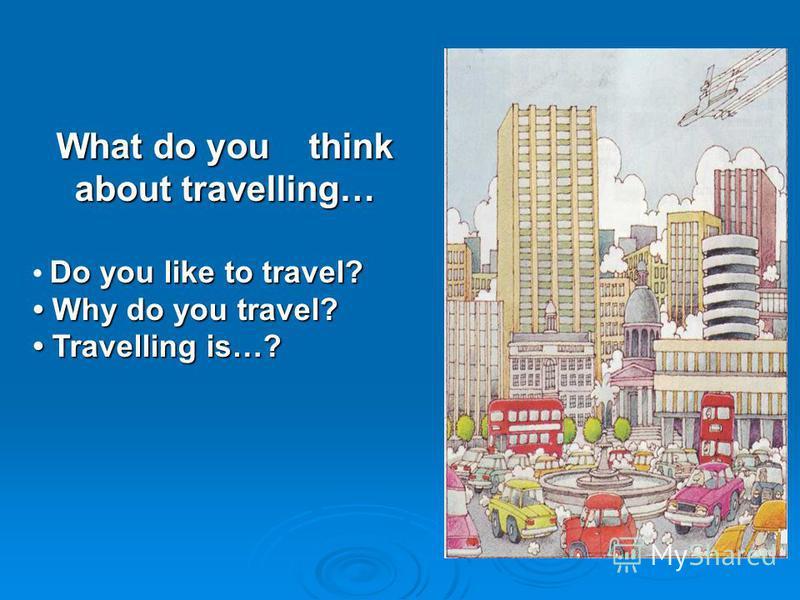Because travelling is… Because travelling is… восхитительное exciting полезное useful замечательное fascinating приносящее удовольствие enjoyable полезное для здоровья good for health Why do people travel?
